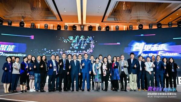 全球顶尖医学专家、学界翘楚、产业领袖齐聚2020新诊断国际高峰论坛