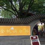 世界青年总裁协会北京奥运家庭之旅