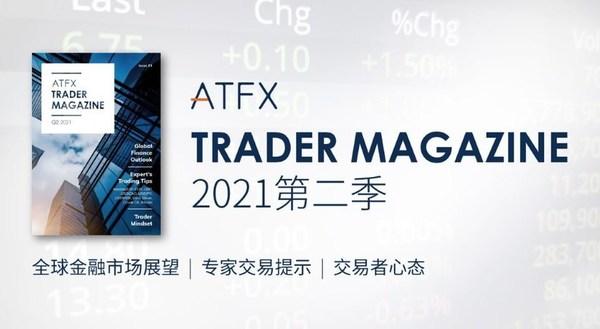 ATFX《交易者杂志》