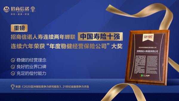 """招商信诺人寿连续两年蝉联""""中国寿险十强"""""""