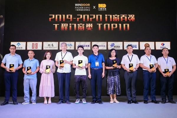 中国门窗百强颁奖典礼