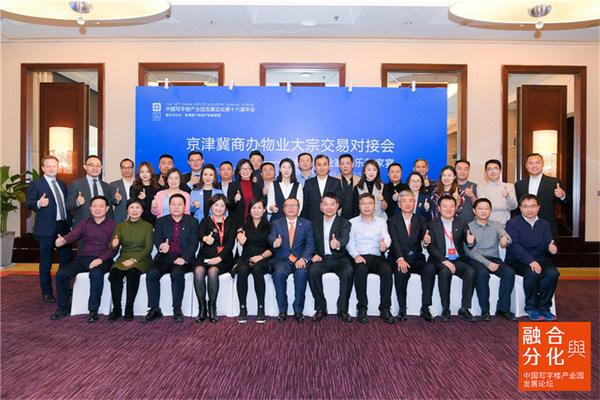 中国写字楼产业园发展论坛第十七届年会12月在京启幕